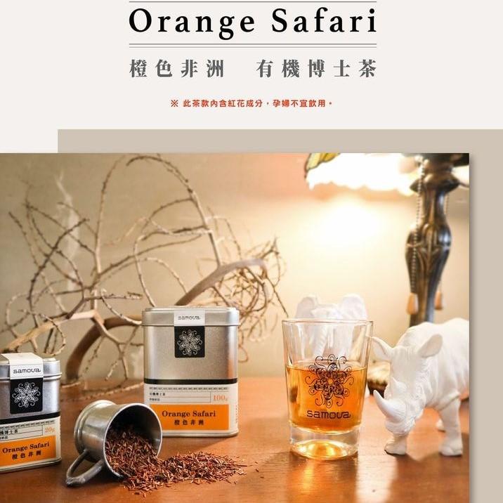 samova 有機博士茶 (橙色非洲)大鐵罐 帶紅茶香與濃郁香草莢風味 茶罐 [樂米LaMeet]