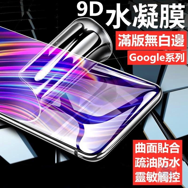 Google全膠滿版水凝膜 保護貼適用Pixel 3 3a 4 XL Pixel3 Pixel3XL 3XL 4XL