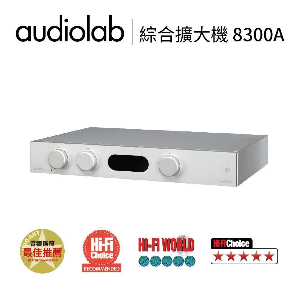 【私訊再折】Audiolab 70W 綜合擴大機 8300A