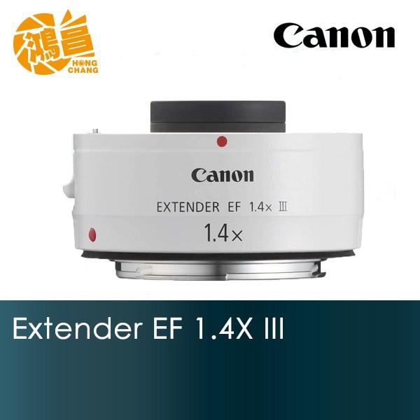 CANON Extender EF 1.4X III 增距鏡 平輸貨 1.4倍 加倍鏡【鴻昌】