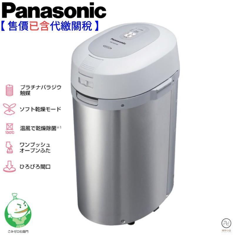 【精選熱賣】MS-N53XD 溫風式廚餘處理機 廚餘機 含稅空運直送 日本 除菌 MS-N53  啊哼小店