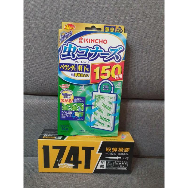 174T蟑螂藥10g內送10藥盒1支+日本金鳥防蚊掛片1入