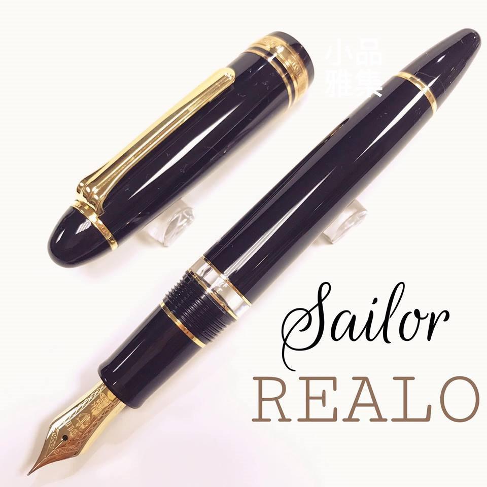 日本 SAILOR 寫樂 PROFIT 21K金 REALO 活塞 鋼筆(黑)