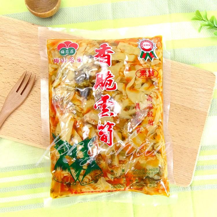 -香脆雲筍(400g真空包)- 添加鹹菜乾,風味獨特,打開即食,當小菜、下酒菜、開胃菜真方便。【豐產香菇行】