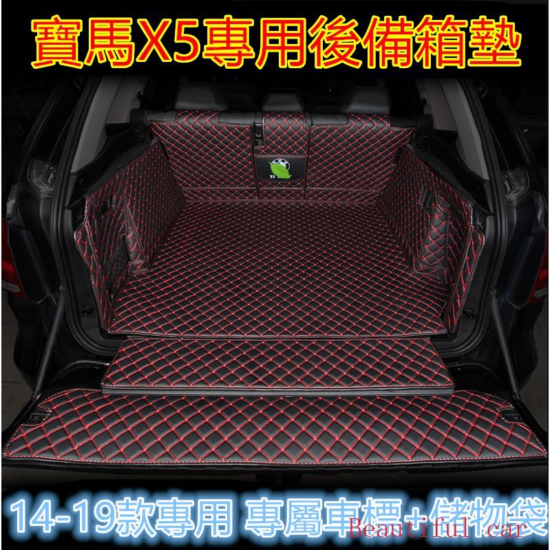 寶馬X5後備箱墊14-19款寶馬新X5專用全包圍尾箱墊內飾改裝行李箱墊 後車廂墊 後備箱墊 寶馬專用墊 X5專用改裝