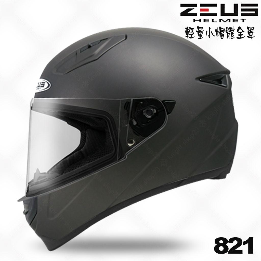 瑞獅 ZEUS 小帽體 安全帽 ZS-821 821 素色 消光黑銀 輕量化 小頭款 全罩帽 E11插釦