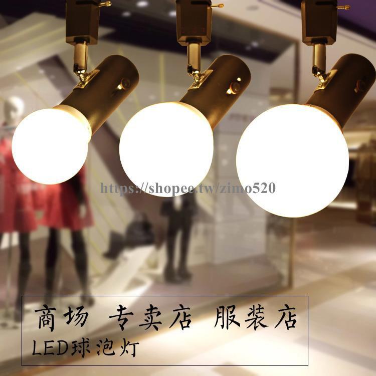 軌道射燈 射燈 軌道燈 LED燈 射燈E27燈泡軌道射燈LED散光照明服裝店導軌燈節能無頻閃柔光簡約搭配