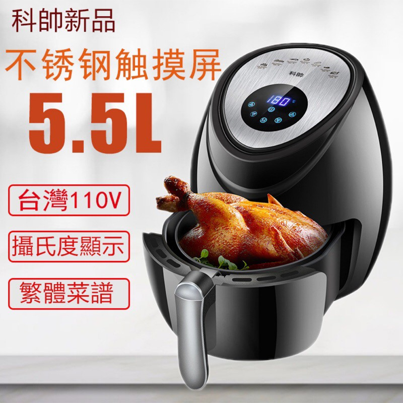 預購 🎉保固一年🎉 原廠授權 科帥 液晶觸控氣炸鍋 AF602 雙鍋5.5L 空氣炸鍋