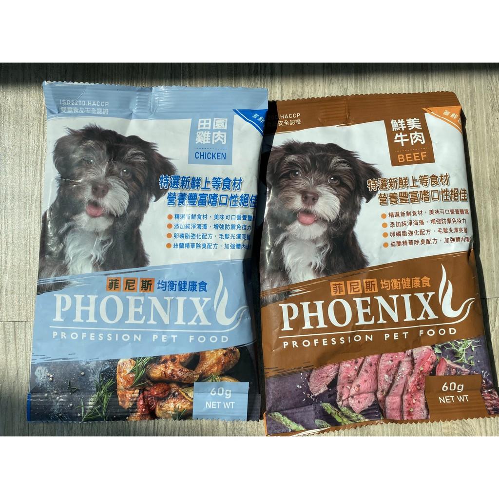 [試吃包專區] 福壽 菲尼斯 Phoenix 均衡健康食 犬糧 狗飼料