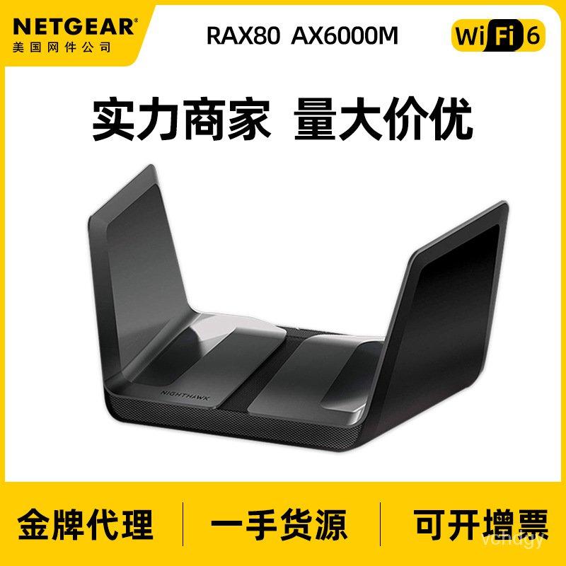 【智能路由】NETGEAR美國網件RAX80路由器AX6000M雙頻千兆雙四核智能無線遊戲