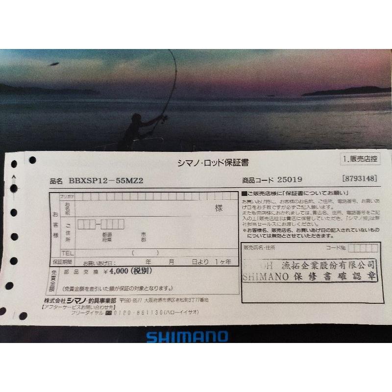 Shimano 磯釣竿 白竿 MZ II 1.2 500-550 免責書