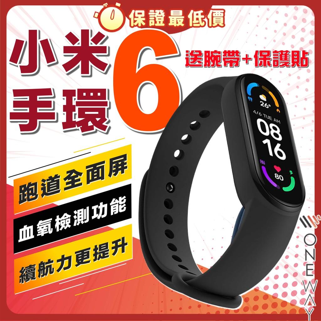 【熱騰騰 現貨 】小米手環6  智能錶 保固一年 原廠公司貨 附充電線 錶帶 小米手錶 智慧手環