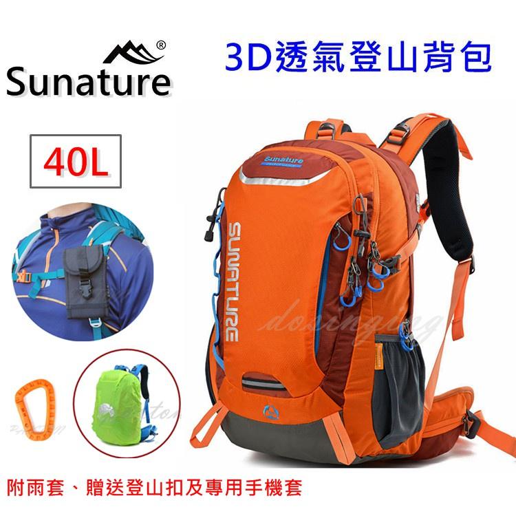 現貨 40L 網架 Sunature 登山背包 水袋背包 後背包 旅行包 登山包 50L 60L #9653