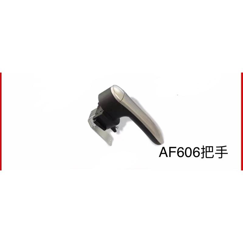 科帥AF606把手(科帥氣炸鍋)