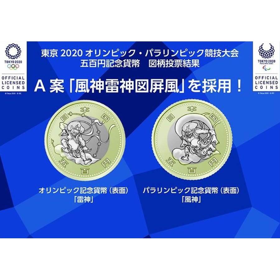 現貨-令和元年德仁500円紀念幣-平成31年明仁500丹紀念幣-2020東京奧運紀念幣1至4次-風神.雷神紀念幣+圓盒