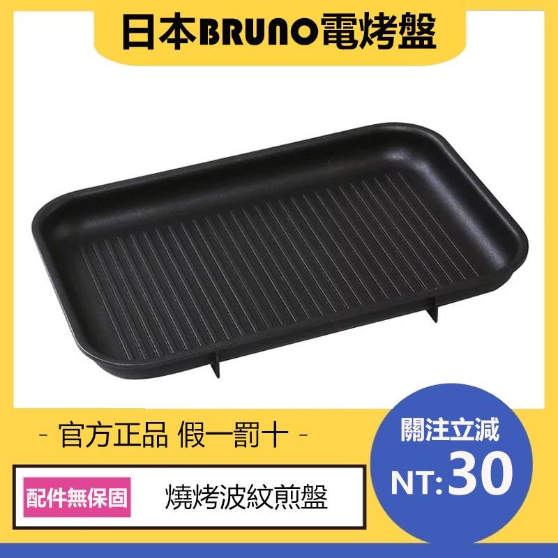 烤盤 BRUNO多功能電烤爐 電烤盤 BOE021-GRILL 燒烤波紋煎盤 烤肉 牛排