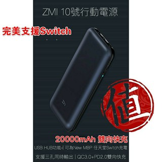 紫米10號 20000/ 15000mAh ZMI PD行動電源 支援iphone8 X Switch 蘋果電腦 小米快充 台南市