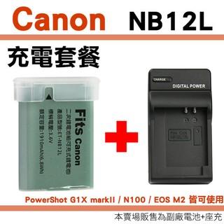 Canon NB12L  副廠電池 充電器 坐充 PowerShot G1X mark II N100 EOS M2 高雄市