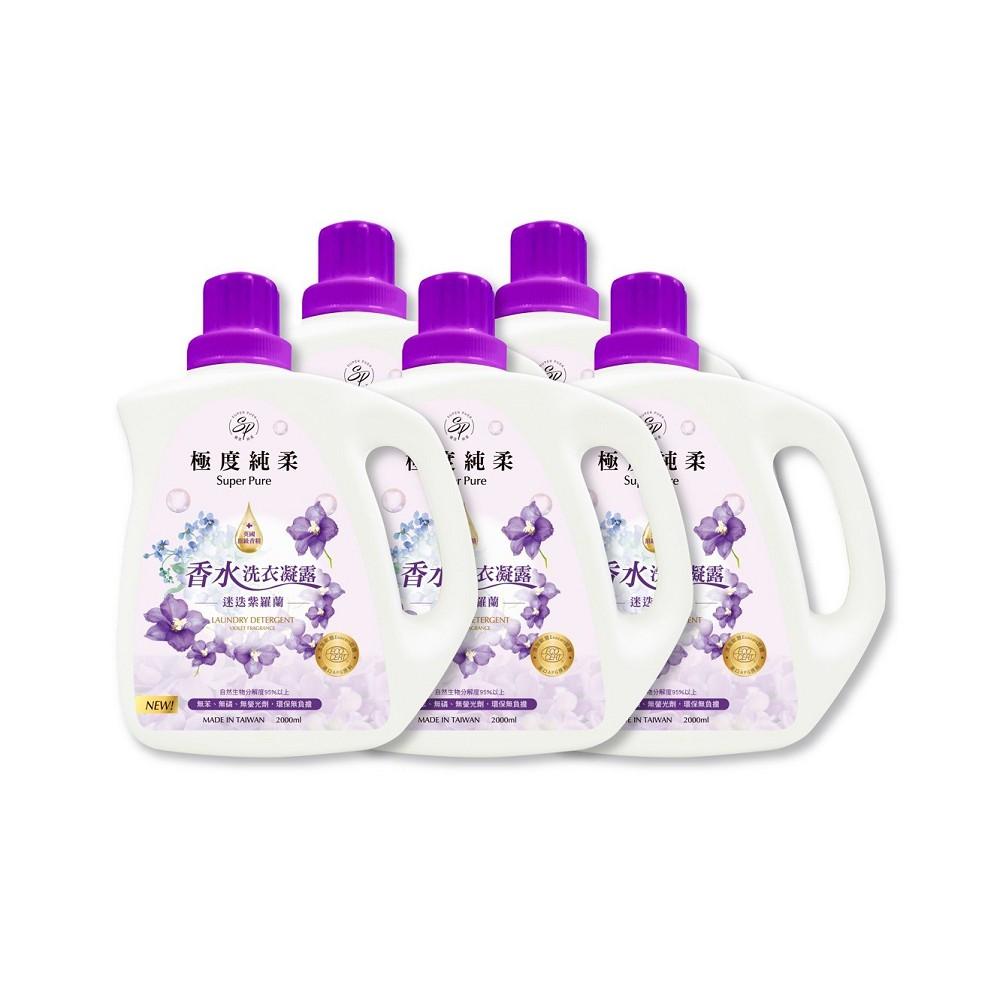 【Super Pure 極度純柔】迷迭紫羅蘭香水洗衣凝露2000ml x 8瓶/箱