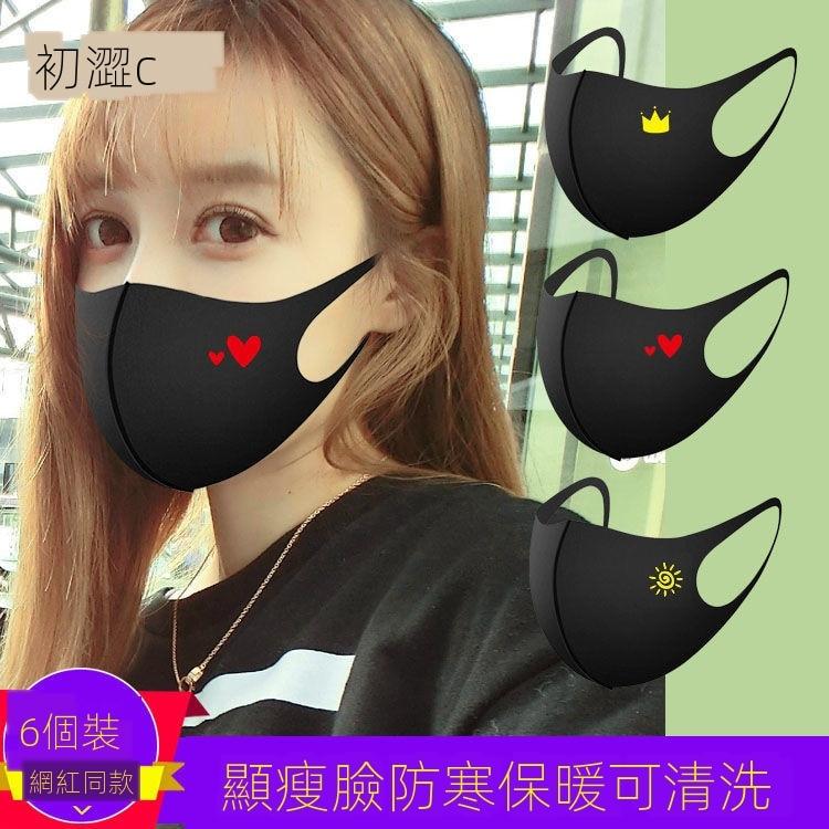 明星同款 個性時尚 黑色口罩 冰絲 透氣 防塵 成人學生 男女式韓版