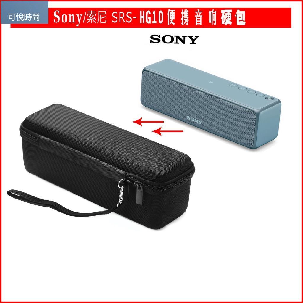 熱銷適用於SONY SRS-HG1/HG2/HG10音響包 索尼音箱保護套 保護包 保護盒 便攜包