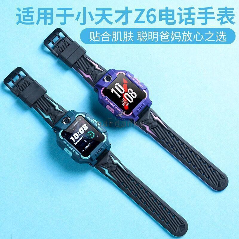 限時下殺📍適用小天才Z6電話手表表帶第六代Z6兒童手表帶男女學生非原裝配件c3004