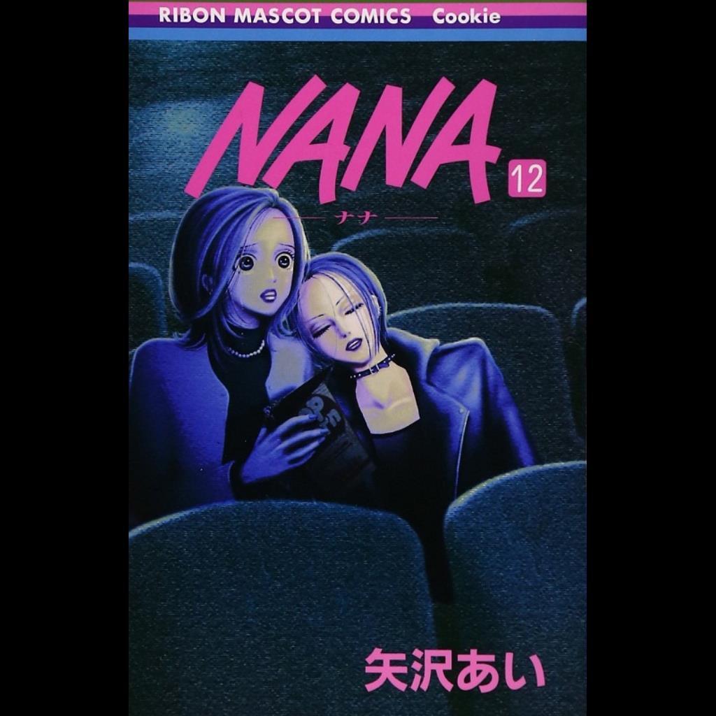 %%【中商原版】NANA 娜娜 12 日文原版 矢澤愛 集英社 日本漫畫