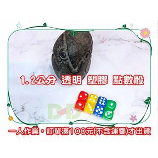 小荳荳 桌遊配件 1.2公分 六面 彩色 塑膠 點數骰子 點數骰 (訂單總額滿百元才出貨) 桃園市