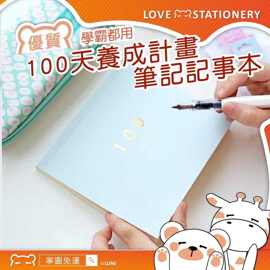 台灣現貨開發票|倒數100天計畫 減肥計畫 讀書計畫 100天計畫本
