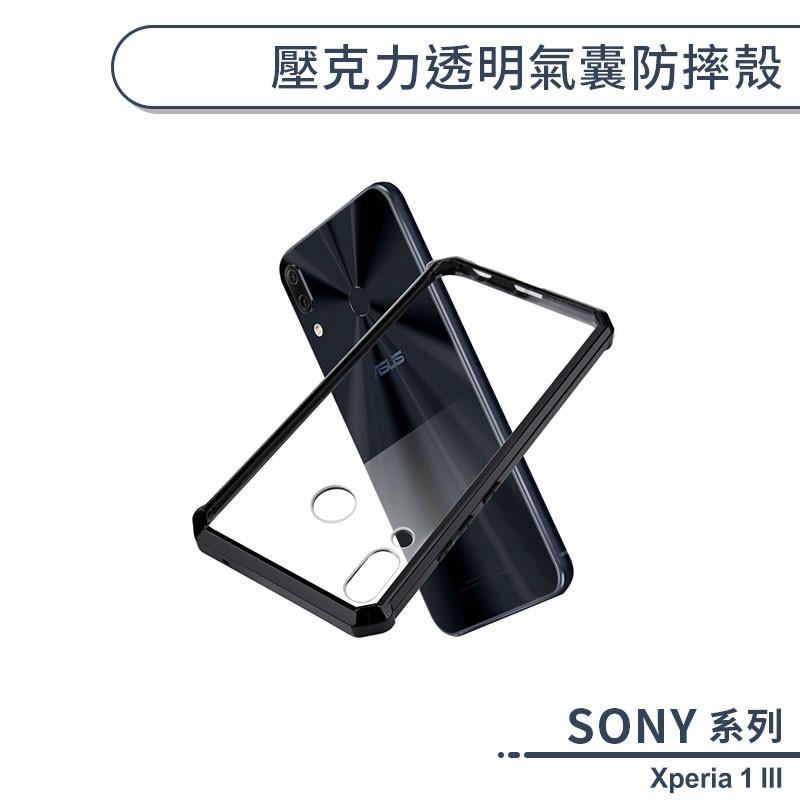 SONY Xperia 1 III 壓克力透明氣囊防摔殼 手機殼 保護殼 透明殼 保護套 不泛黃