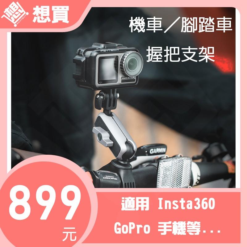 【現貨高雄】 GoPro Insta360 自行車 機車 把手 支架 摩托車 腳踏車 運動相機 手機 pgytech