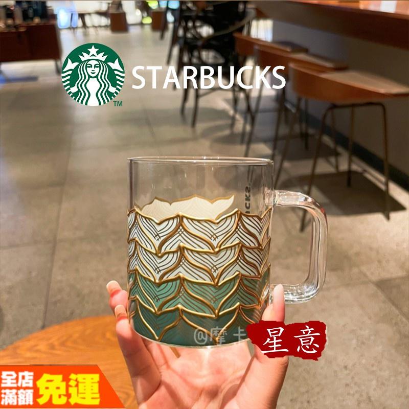 【流行美】2021星巴克杯子50週年限定女神美人魚  尾魚鱗馬克玻璃不鏽鋼保溫杯