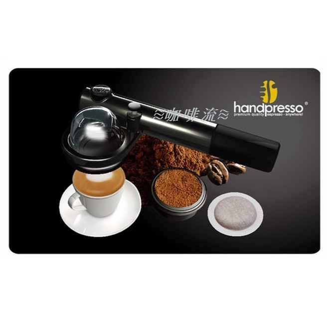 ≋咖啡流≋ 法國 Handpresso 咖啡隨行吧 二合一