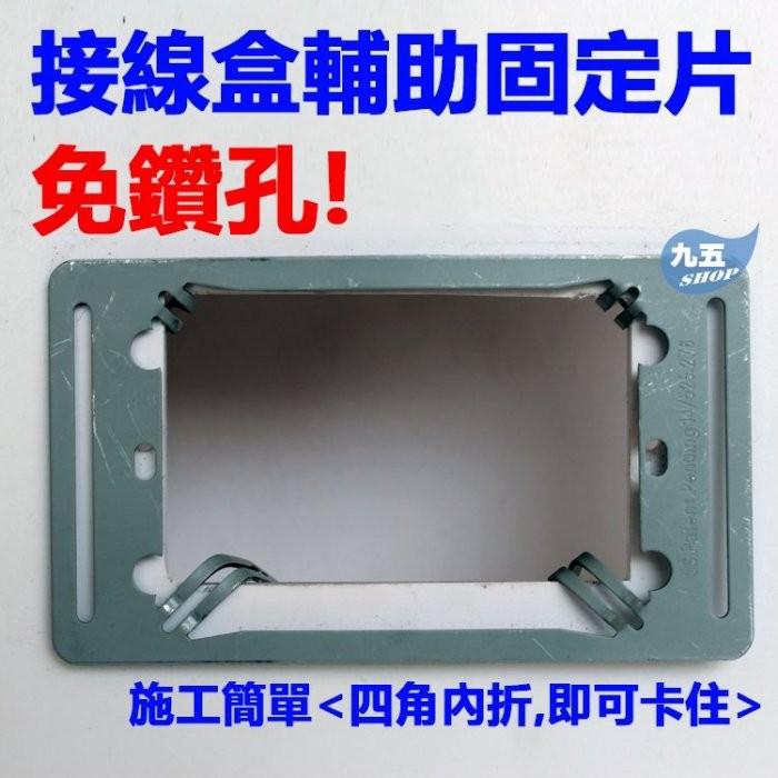 開關插座固定架 蓋片固定架 接線盒輔助固定片 (四腳獸) 斷耳固定片 開關插座 單連/兩連用 BOX固定片