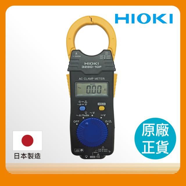 HIOKI 數位型交流鉤表 3280-10F 超薄型交流鉤錶 電流勾表 鉤表 鈎表 原廠公司貨 日本製造