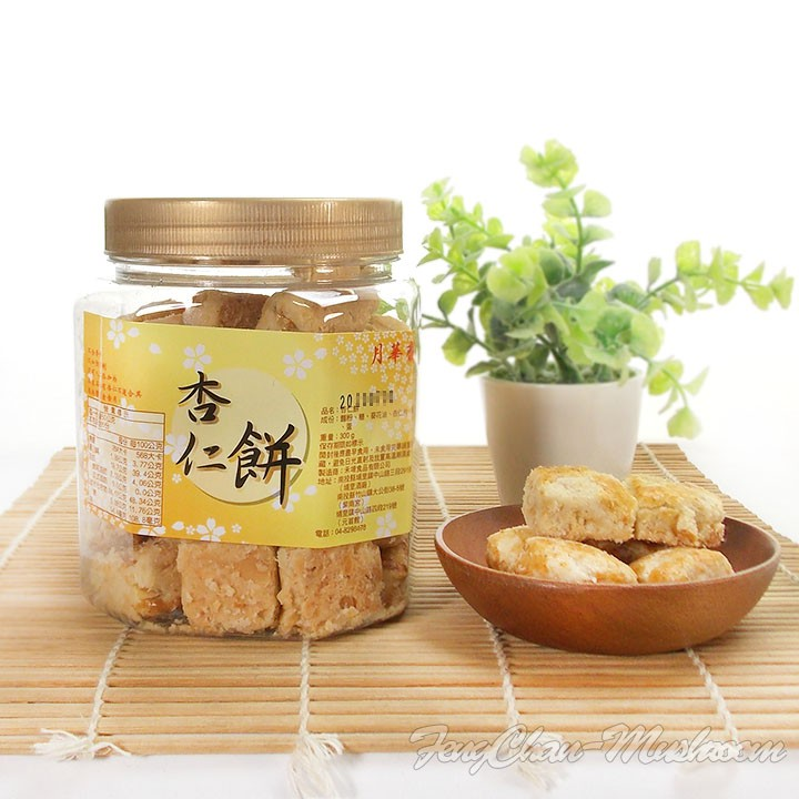 -杏仁餅(300公克/桶裝)- 有原味與芝麻2種口味,濃濃的杏仁味,口感綿密,當點心、茶食最適合。