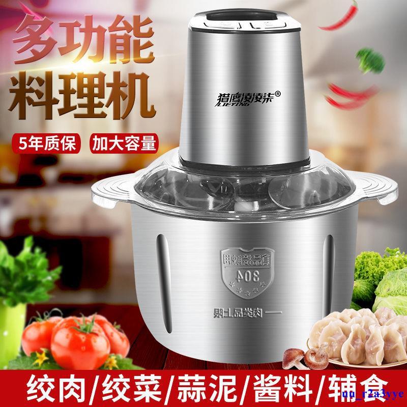 台灣熱銷五年質保家用電動絞肉機多功能不銹鋼料理機攪拌碎菜機辣椒粉碎機