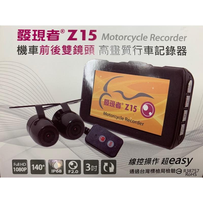 全新 發現者 Z15機車專用雙鏡頭 前後行車記錄器