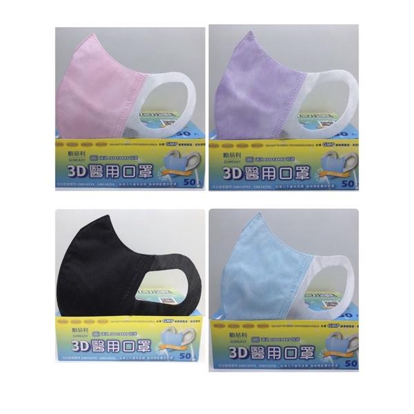 醫療級 順易利 素面款 成人/幼幼/兒童 立體口罩 (50入/盒) 醫用口罩 兒童口罩 幼幼口罩 3D口罩 小孩口罩