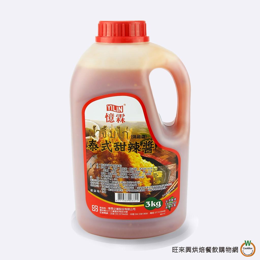 憶霖 泰式甜辣醬 3kg (總重 : 3200 g ) / 罐