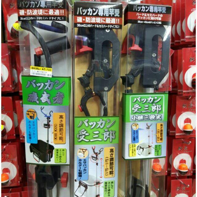 《競工坊》受三郎置竿架小繼三段式竿架(磯誘餌袋專用)日本王樣第一精工 バッカン