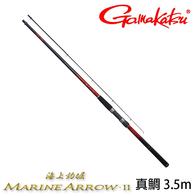 GAMAKATSU 海上釣堀 MARINE ARROW2 真鯛 3.5m [漁拓釣具] [磯釣竿]