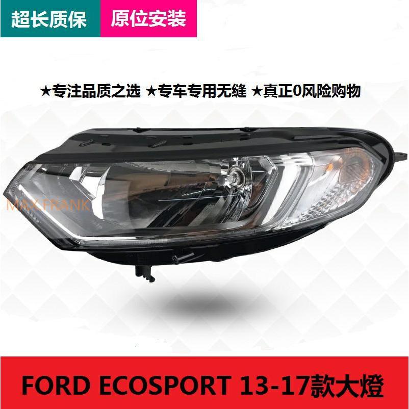 Ford  Ecosport大燈半總成  福特翼博 13-17款 Ecosport前大燈 前照燈 大燈總成