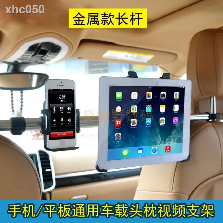 12.9寸平板車載頭枕後座椅懶人支架適用於ipad Air2蘋果ipad pro