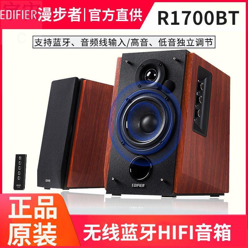 宇宙c 熱銷/Edifier/漫步者 R1700BT藍牙音箱HIFI書架2.0臺式電腦音響低音炮