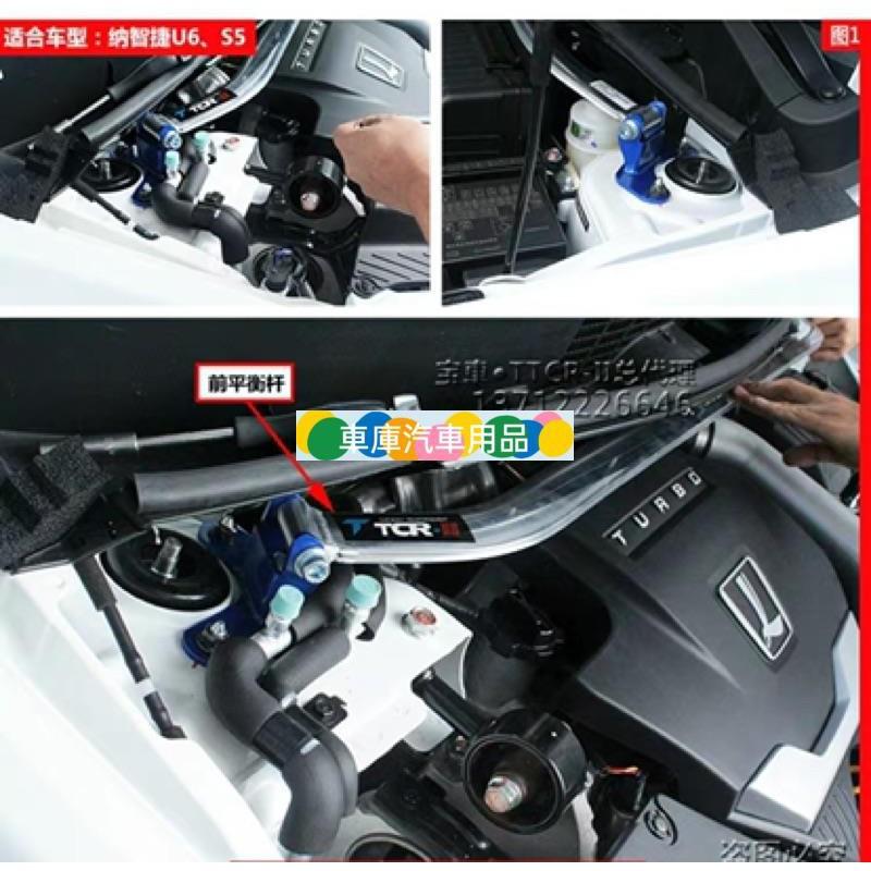 納智捷U6 S5 U5平衡桿 前頂拉桿吧底盤加固車身強化改裝件穩定防傾桿 拉桿 引擎拉桿