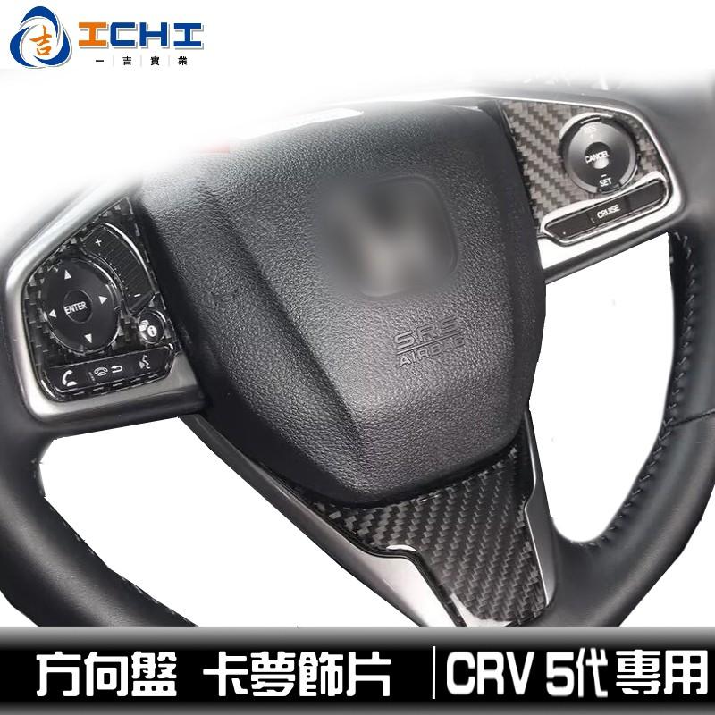 CRV5 方向盤卡夢貼片 /適用於 crv5卡夢方向盤 crv5卡夢 crv5方向盤貼片 crv5方向盤按鍵