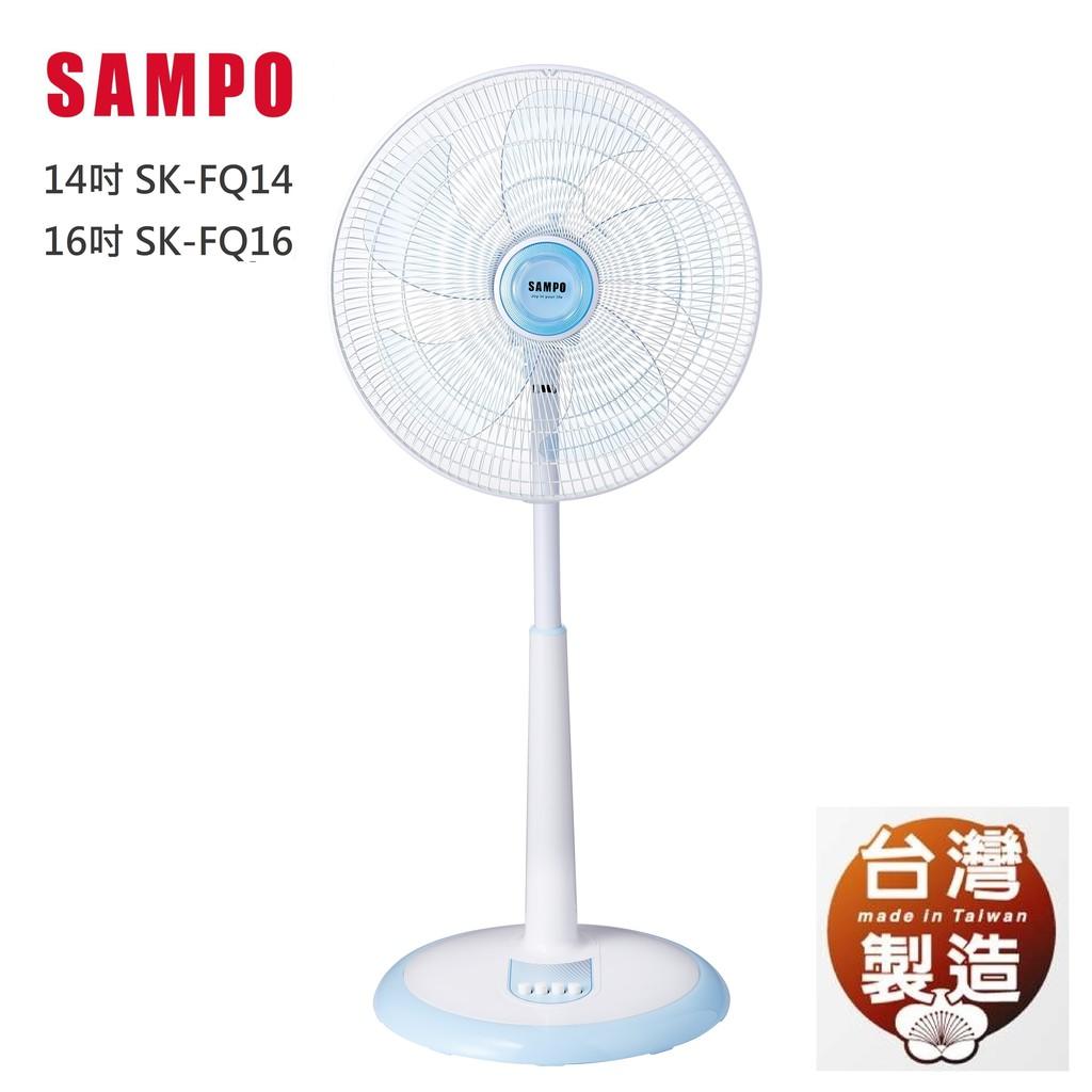2020新款 SAMPO 聲寶 台灣製 14吋 16吋 SK-FQ14 FQ16 立扇 電風扇 涼風扇 循環扇 空調扇
