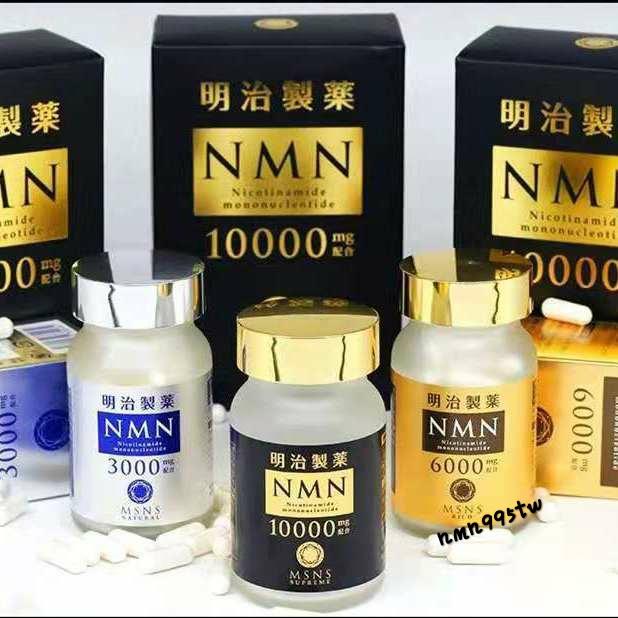 日本🔥明治至尊NMN3000 NMN6000 NMN10000 NMN15000 煙酰胺補充劑 日本直郵