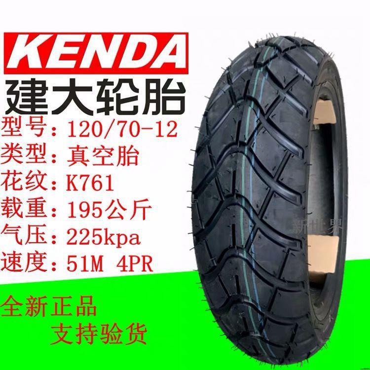 Rena雜貨坊-建大摩托車輪胎140/130/120/110/90/80/70/60-10-12-13-14真空胎輪胎